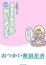 表紙: 赤ずきんちゃんがずきんを脱いだようです | 5月病マリオ
