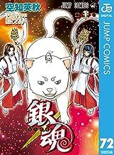 表紙: 銀魂 モノクロ版 72 (ジャンプコミックスDIGITAL) | 空知英秋