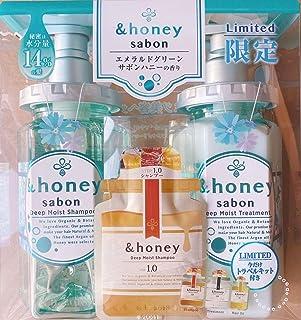 &honey ディープモイストシャンプー/トリートメント 限定 エメラルドグリーン サボンハニーの香り