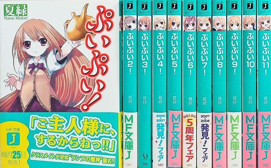 簡単に小道クラッチぷいぷい! 文庫 全11巻完結セット (MF文庫J)