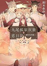 表紙: 九尾狐家双葉恋日記~掌中の珠~ (シャレード文庫)   コウキ。