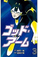 ゴッド・アーム3 Kindle版