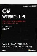 C#実践開発手法 (マイクロソフト公式解説書) 単行本