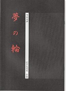 沢井 比河流 作曲 箏曲 楽譜 夢の輪 (送料など込)