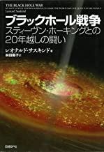 表紙: ブラックホール戦争 スティーヴン・ホーキングとの20年越しの闘い | 林田 陽子