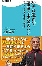 表紙: 30キロ過ぎで一番速く走るマラソン サブ4・サブ3を達成する練習法 (角川SSC新書) | 小出 義雄