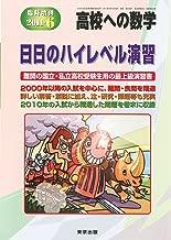 高校への数学増刊 日日のハイレベル演習 2011年 06月号 [雑誌]