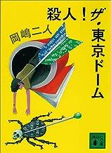 表紙: 殺人!ザ・東京ドーム (講談社文庫) | 岡嶋二人