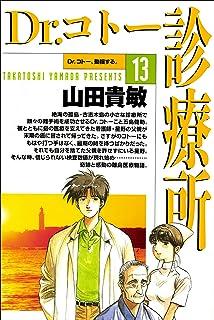 Dr.コトー診療所13巻