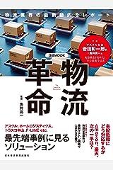 物流革命 (日本経済新聞出版) Kindle版