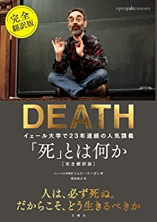 「死」とは何か イェール大学で23年連続の人気講義 完全翻訳版