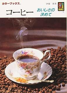 コーヒー―おいしさの決めて (カラーブックス)