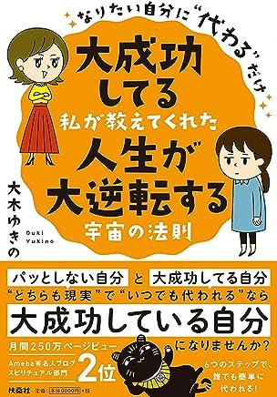 【Amazon.co.jp限定】人生が大逆転する宇宙の法則 (特典:秘密の章 幸せになる7つ目の道具 データ配信)