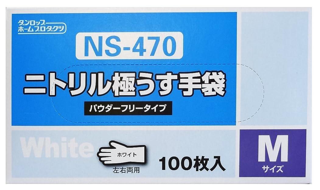 ドット特殊水星ダンロップホームプロダクツ 粉なしニトリル極うす手袋 Mサイズ ホワイト 100枚入 NS-470