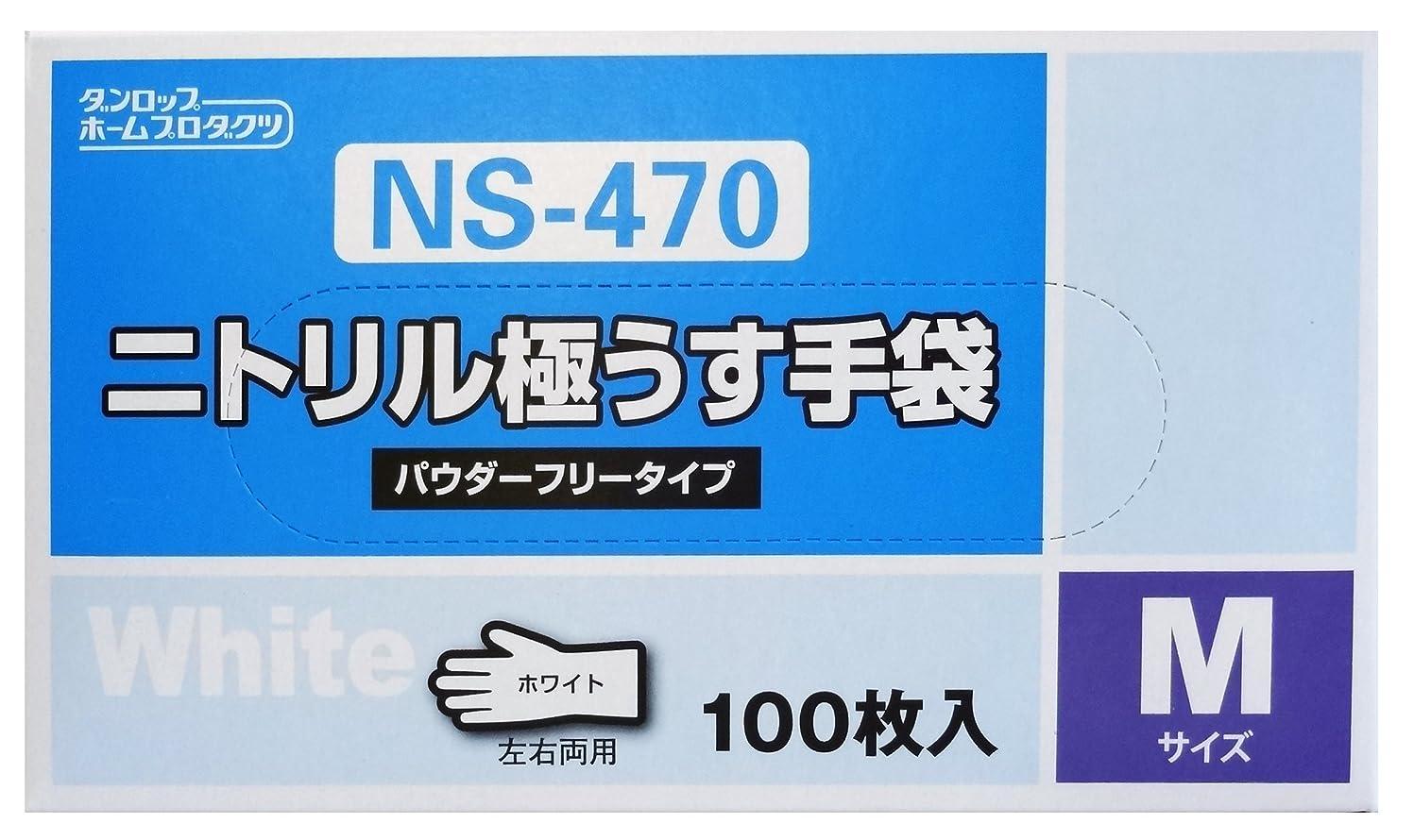 と組むパッチペックダンロップホームプロダクツ 粉なしニトリル極うす手袋 Mサイズ ホワイト 100枚入 NS-470