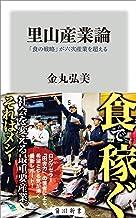 表紙: 里山産業論 「食の戦略」が六次産業を超える (角川新書) | 金丸 弘美