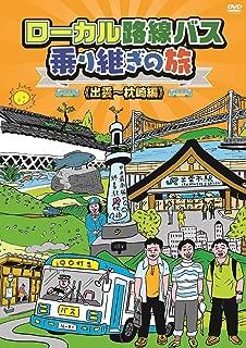 ローカル路線バス乗り継ぎの旅 出雲~枕崎編 [DVD]