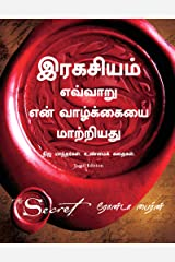 How the Secret Changed My Life (Tamil) (Tamil Edition) Kindle Edition