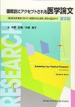 国際誌にアクセプトされる医学論文 一流査読者調査に基づく「再現性のある研究」時代の論文ガイド 第2版