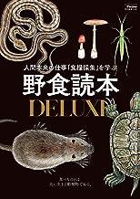 表紙: 野食読本DELUXE (サクラBooks) | Fielder編集部