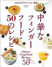 表紙: 中華なフィンガーフード・50のレシピ: ひと口サイズのパーティー料理   浜 裕子