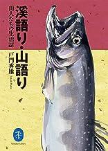表紙: ヤマケイ文庫 溪語り・山語り | 戸門 秀雄