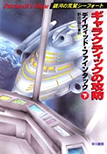 ギャラクティックの攻防(下) 銀河の荒鷲シーフォート