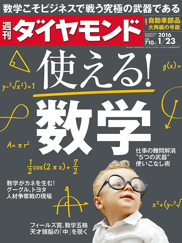 悲惨申請者マキシム週刊ダイヤモンド 2016年1/23号 [雑誌]