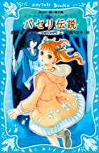 表紙: パセリ伝説 水の国の少女 memory 2 (講談社青い鳥文庫) | 久織ちまき