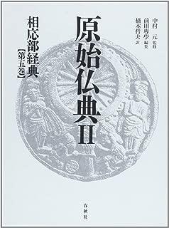 相応部経典 第五巻 (原始仏典II)