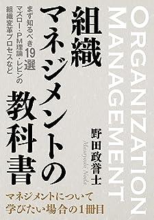 組織マネジメントの教科書 まず知るべき19選 マズロー・PM理論・レビンの組織変革プロセスなど。20分で読めるシリーズ