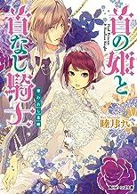 首の姫と首なし騎士 奪われし花嫁 (角川ビーンズ文庫)