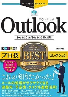 今すぐ使えるかんたんEx Outlook プロ技BESTセレクション [2019/2016/2013/365対応版]