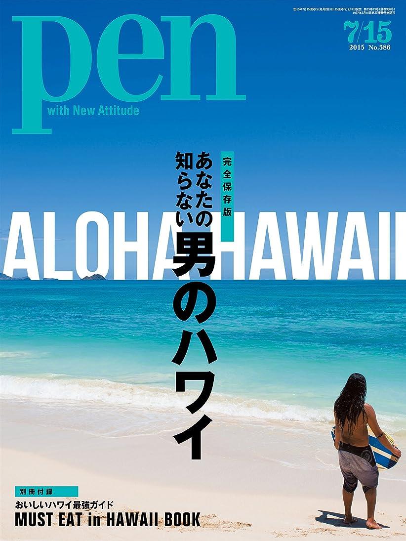 金属サービストラフィックPen (ペン) 『特集 完全保存版 あなたの知らない男のハワイ』〈2015年 7/15号〉 [雑誌]