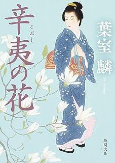 辛夷の花 (徳間文庫)