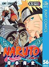 表紙: NARUTO―ナルト― モノクロ版 56 (ジャンプコミックスDIGITAL) | 岸本斉史