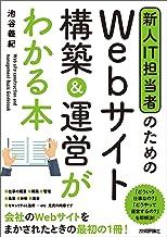 表紙: 新人IT担当者のための Webサイト 構築&運営がわかる本 | 池谷義紀