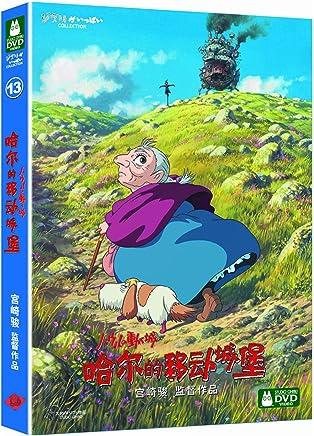 哈尔的移动城堡(DVD)