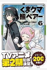 くま クマ 熊 ベアー(コミック)6 (PASH! コミックス) Kindle版