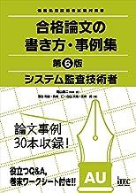 システム監査技術者 合格論文の書き方・事例集 第6版
