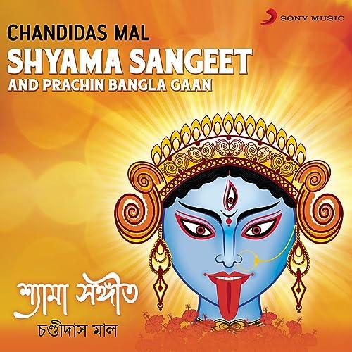 Shyama Sangeet & Prachin Bangla Gaan by Chandidas Mal on