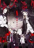 ゆびきりばこ 1 (MFコミックス ジーンシリーズ)