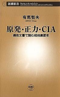 原発・正力・CIA―機密文書で読む昭和裏面史―(新潮新書)
