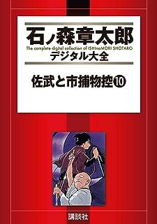 佐武と市捕物控(10) (石ノ森章太郎デジタル大全)