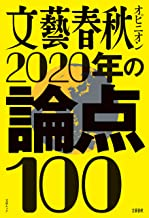 表紙: 文藝春秋オピニオン 2020年の論点100 (文春e-book) | 文藝春秋