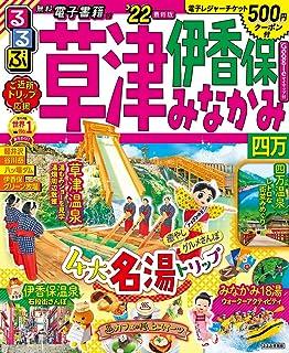 るるぶ草津 伊香保 みなかみ 四万'22 (るるぶ情報版 関東 19)