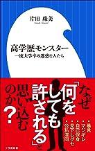 表紙: 高学歴モンスター ~一流大学卒の迷惑な人たち~(小学館新書) | 片田珠美
