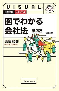 ビジュアル 図でわかる会社法<第2版> (日経文庫)