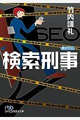 検索刑事(デカ) (日本経済新聞出版) Kindle版
