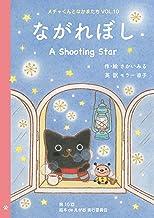 ながれぼし A Shooting Star (メチャくんとなかまたちVol.10 日本語・英語絵本)